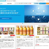 KURADASHI.jp、余剰食品2次流通ECモール