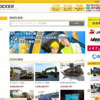 中古産業機のマケプレ、オールストッカーが台湾プラン