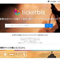 チケットビス、米と並ぶイベント大国日本