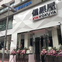 大黒屋HD、北京に1号店開設