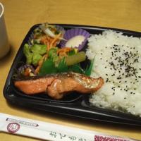 【古物イチバめし16】湘南オークション、焼鮭と健康野菜のハーモニー