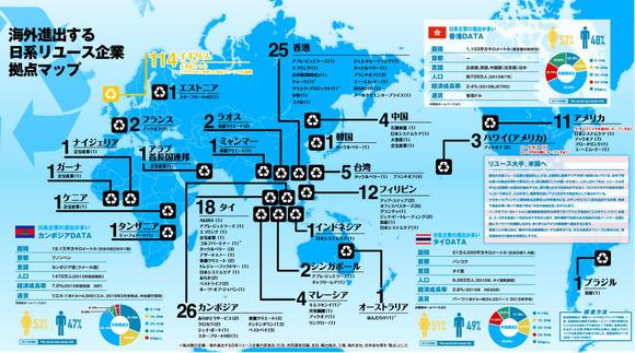 海外進出する日系リユース企業拠点マップ