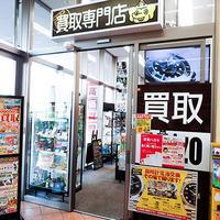 成長企業の戦略(1)嵯峨野、買取専門店オープン月商1000万円