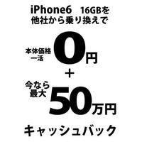 《携帯&スマホAtoZ 第49回》中古市場発展望むと発言されたが...