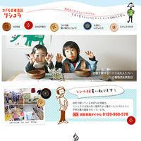 広島のリシュラ、中古子供服店イオンに出店