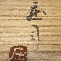 《骨董買取の技法13》民芸運動・河井寛次郎の作品