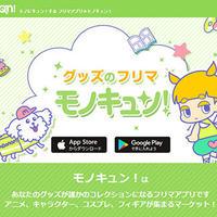 NTTソルマーレ、オタク・コレクター向けフリマアプリ