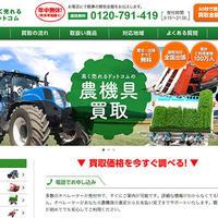 マーケットエンタープライズ、農機買取り本格化