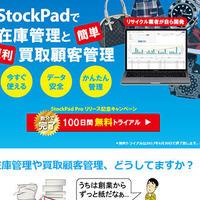 StockPad、買取顧客データ管理できてますか?