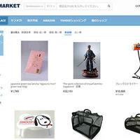ゼンマーケット、「海外購入者の窓口になりたい」