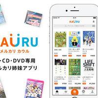 メルカリ 本・CD専用の姉妹アプリ登場