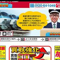ブンブンジャレコ、鉄道模型ネット売買し来期1億円