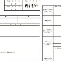 リングオフ、「離婚届3000円で買取ります!」
