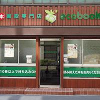 エコブックス、大阪に古書買取専門店が誕生