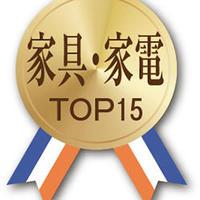 【家具・家電TOP15】32億円のトレファクが1位に