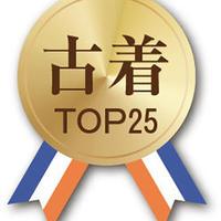 【古着TOP25】セカスト堂々の首位