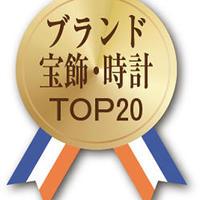 【ブランド宝飾・時計TOP20】免税売上減も、コメ兵粘りの1位