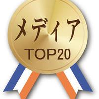【メディアTOP20】BO、ゲオ2社で売上900億円超