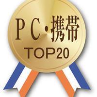 【PC・携帯TOP20】ゲオ、中古スマホで推定85億円