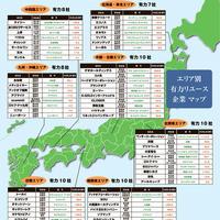 【エリア別有力リユース企業マップ】ワンダー、113億円で北関東トップ