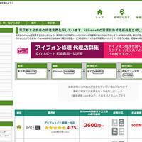 ジラフと携帯市場、iPhone修理店に買取システム提供