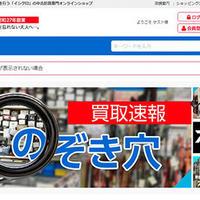 総合釣具のイシグロ、5年後に年売上5億円目指す