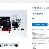 「フォト蔵」会員700万人SNS  中古カメラの世界的EC