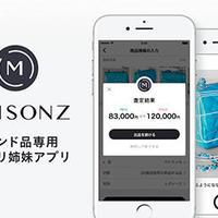 メルカリ、AI活用でブランド特化へ