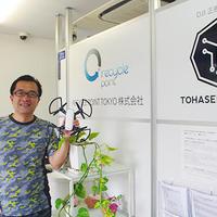 リサイクルポイント東京、ドローン、事業の柱に