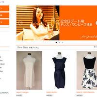 シェアエコサービス最前線② dress box(C2Cドレス)