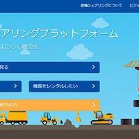 豊田通商、建機特化型シェアサービス