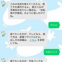 半年で54.5万の質問、横浜市「イーオのごみ分別案内」