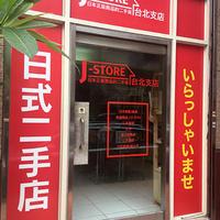 JUSTY、台北に総合リユース店