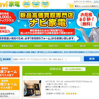 ナビ家電、新品高価買取で年商17億円