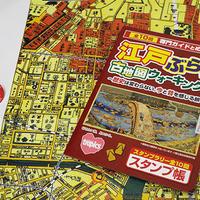 阪急交通社、 都内で古地図ツアー