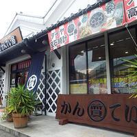 《Shop探訪》かんてい局 横浜港南店