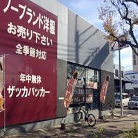 2年でV字回復、 古着店年間売上5300万円にUP