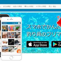 メディアグルーヴ、釣り専門のフリマアプリ