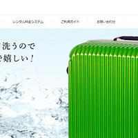 日本アシスト、スーツケースレンタル月800件