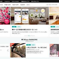 マーケットエンタープライズ、民泊サイトに出資