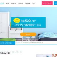 宅配収納アプリ「トランク」、7億円調達。認知向上へ