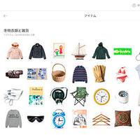 寺田倉庫と協業のサマリー、ネット収納アプリ10万DLへ