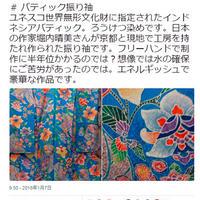 着楽堂(東京都立川市)、「#バティック振り袖」で閲覧6000件の反応