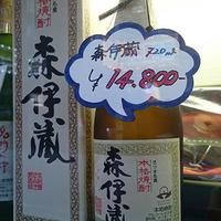 《売れる商品リサーチ》 伝説の焼酎「森伊蔵」