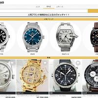 ファイブゲート、腕時計フリマ「ウォッチャ」発表