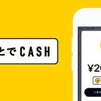 CASH、アイテム先送で高額品現金化