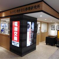 「思い出再生」する修理店 時計宝石修理研究所