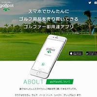 ゴルフポット、 ゴルフ品フリマアプリ4万DLを突破