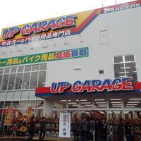 アップガレージ 新本店が完成 890坪の大型店