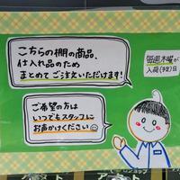 【一工夫レポート】アクトツール 手描きのPOPで売上が伸びた